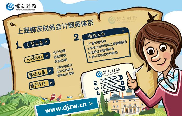 上海代理记账网服务项目