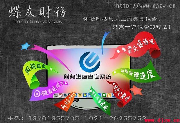 上海代理记账网客户查询系统