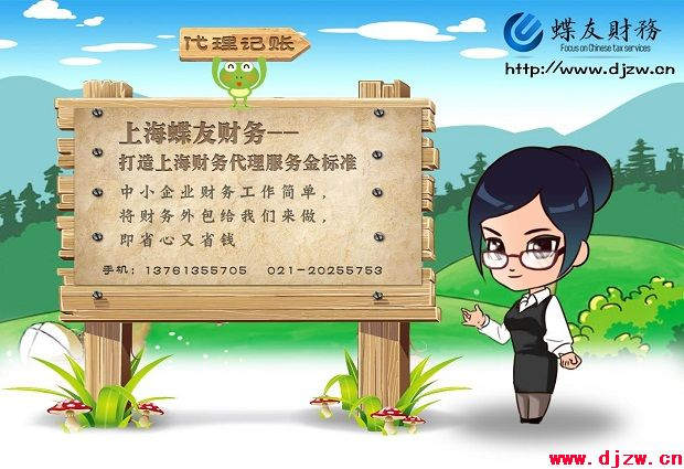 上海代理记账网