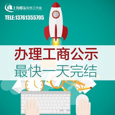 2017年上海企业工商公示怎么操作