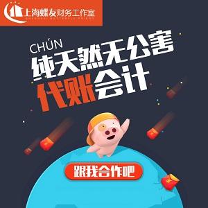 上海代理记账会计接新客户的最佳时间段