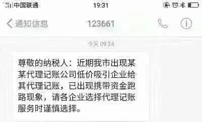 上海某代理记账公司跑路 客户财务资料散落一地